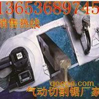 矿用美国进口气动切割锯手持式气动切割锯FDJ-120切割锯