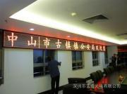 超低价批发f3.75室内单色显示屏LED 信息屏高亮度P4.75单双色