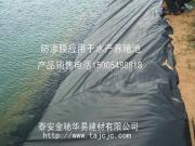 0.35mm厚鱼塘防渗膜,护坡防逃,鱼塘防渗