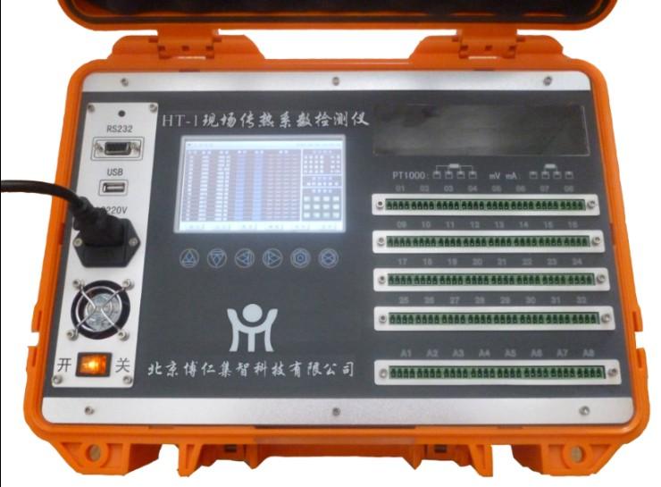HT-1型现场传热系数检测仪