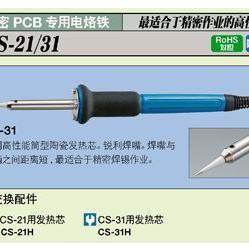 GOOT固特CXR-31/41用交换焊嘴