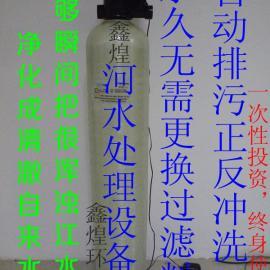 河水处理设备(鑫煌水处理公司)