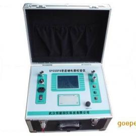 GYCSSF6密度继电器校验仪