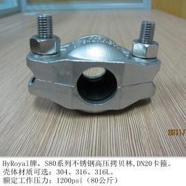 拷贝林 DN20高压卡箍