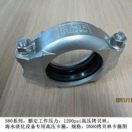 S80系列高压卡箍|海水淡化系统配套卡箍