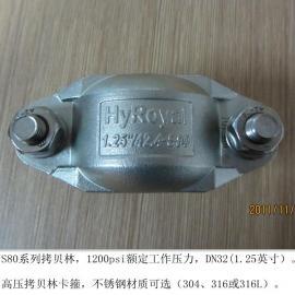 拷贝林、S80-DN65高压卡箍