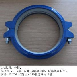 挠性卡箍 铸铁卡箍 水处理专用卡箍