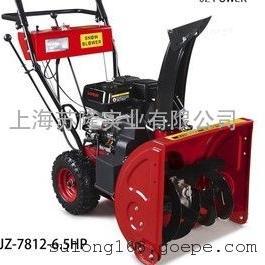 汽油自走式清雪机|自走式扫雪机7812L-6.5马力