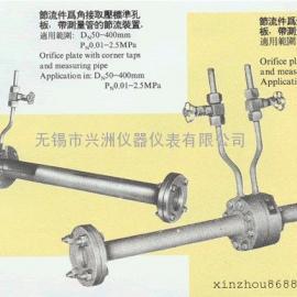 节流装置(孔板)