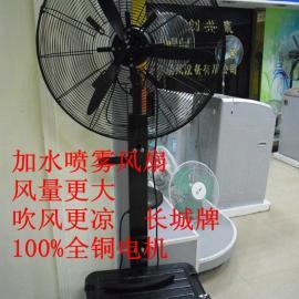 深圳长城牌喷雾雾化电风扇