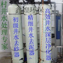 加��型井水去泥沙(鑫煌水�理公司)