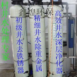 加强型井水去铁锈(鑫煌水处理公司)
