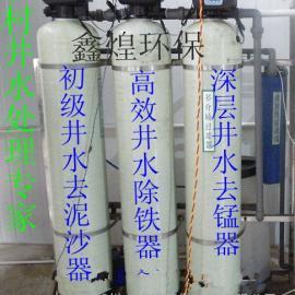 加强型井水去铁锰设备(鑫煌水处理公司)