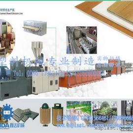 PE/PVC木塑发泡板材价格|PE木塑发泡板材生产线厂家