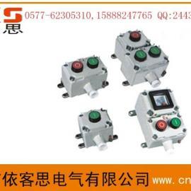 防爆控制按钮LA53-2 二钮 LA53-1防爆控制按钮