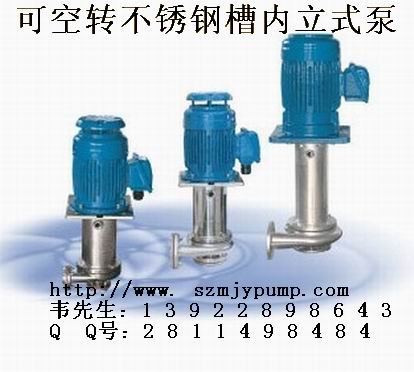 广东废气洗涤塔可空转槽外立式酸碱化工泵