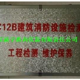 VC12B建筑消防设施检测箱;消防监督检查器材箱