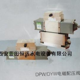 湖南、云南DPW-8-63电磁配压阀DYW-15-63图片