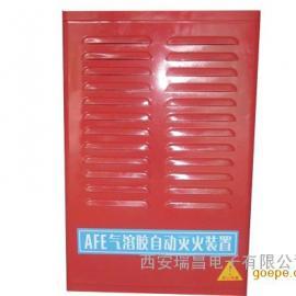 西安气溶胶、S型热气溶胶、陕西气溶胶灭火装置