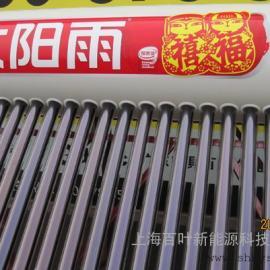 上海太阳雨太阳能热水器专卖店