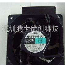 日本ORIX风扇 MRS16-DUL 160*160*60