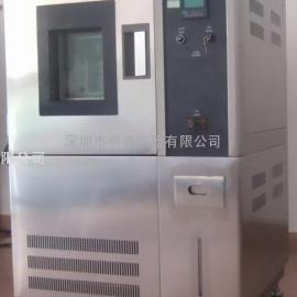 可程式恒温恒湿试验箱