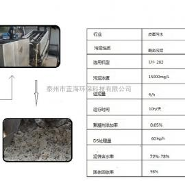 皮革污水处理设备LH-202-方便快捷-易于维护
