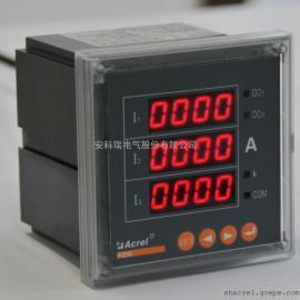 安科瑞三相电流表PZ96-AI3