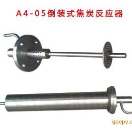 底�b式焦炭反��器(通配KF-2008H,KF-2010H)