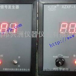 XZXF-12型信号发生器/4-20mA