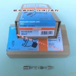 供应OSRAM欧司朗 HBO 103W/2 汞灯 显微镜灯泡