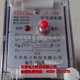 JX-18A/1.JX-18A.2.信号继电器