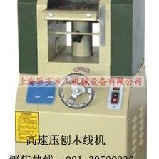 单面压刨机上海单面压刨优惠热销中、自动送料单面刨