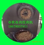 250冻肉绞肉机台湾烤肠专用设备,250冻肉绞肉机价格