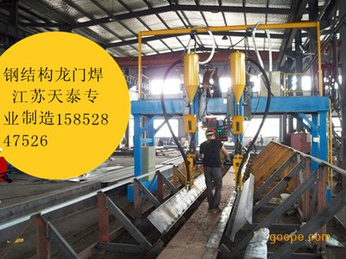 钢结构生产线设备江苏厂家价格|江苏厂家龙门焊