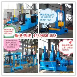 H型钢焊接生产线组立机|江苏钢结构设备厂家
