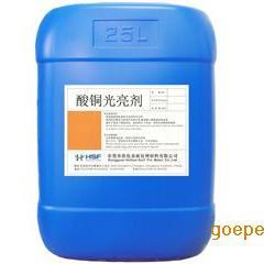 东莞酸铜光亮剂-东莞电镀添加剂-东莞电镀光亮剂