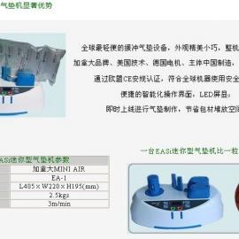 MINI AIR EASi 迷你型缓冲气垫系统