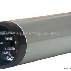 衡仪声级计专用HY603声校准器