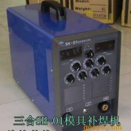 三合模具修补冷焊机