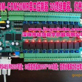 4路光电隔离数字量输入20路继电器输出