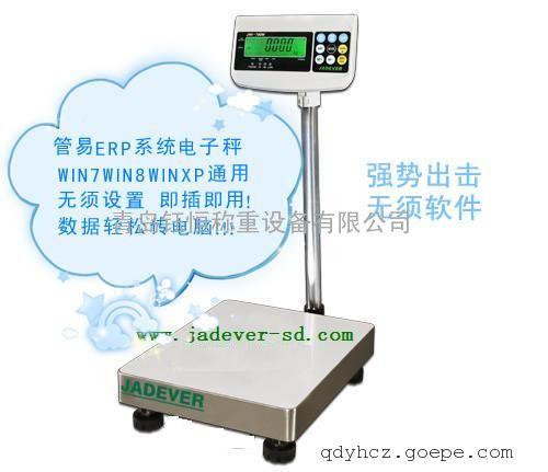 信号输出电子秤/数据输出电子秤/输出信号电子秤