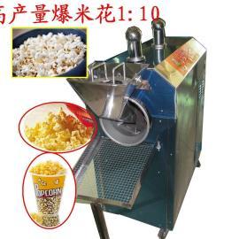深圳直线爆米花机,深圳爆米花大米,爆奶设备