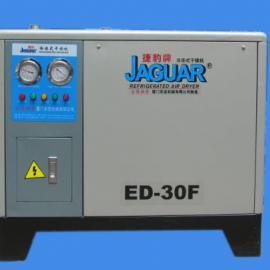日照冷冻式干燥机ED30 日照冷干机 日照干燥机