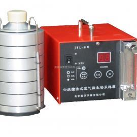 JWLC6型六级撞击式空气微生物采样器