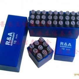 德国产钢印 RA防锈钢号码 高硬度钢字码