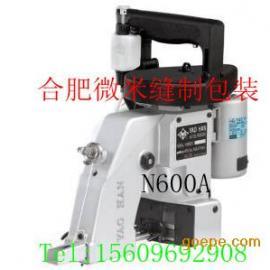 N600A 耀翰缝包机 (原装进口 全网*低价)