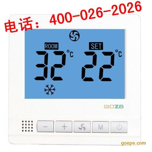 地暖温控器 液晶地暖温控器 碳晶墙暖温控