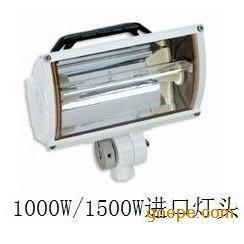 1500W-1000W�M口大功率照明泛光�艟�