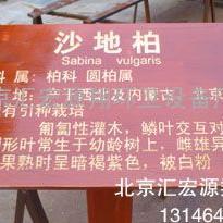 北京房山区大兴区木头草地牌标志牌厂家